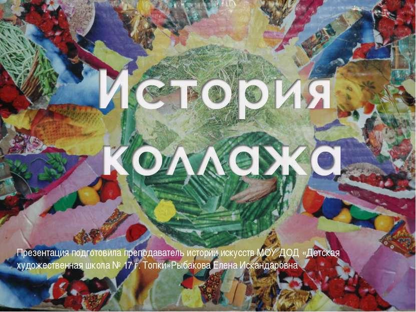 Презентация подготовила преподаватель истории искусств МОУ ДОД «Детская худож...