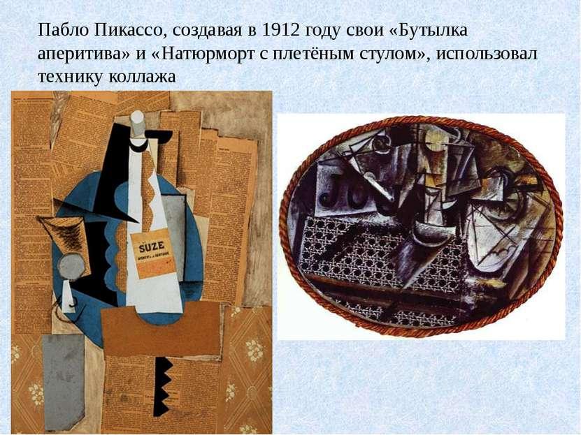 Пабло Пикассо, создавая в 1912 году свои «Бутылка аперитива» и «Натюрморт с п...