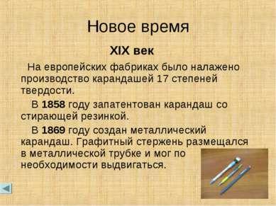 Новое время XIX век На европейских фабриках было налажено производство каранд...