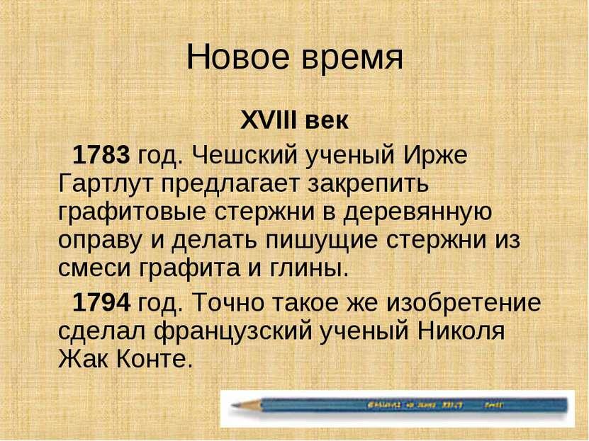 Новое время XVIII век 1783 год. Чешский ученый Ирже Гартлут предлагает закреп...