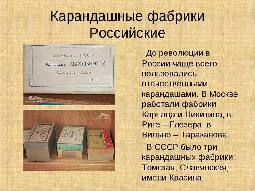 Карандашные фабрики Российские До революции в России чаще всего пользовались ...