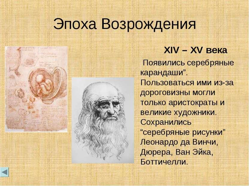 """Эпоха Возрождения XIV – XV века Появились серебряные карандаши"""". Пользоваться..."""