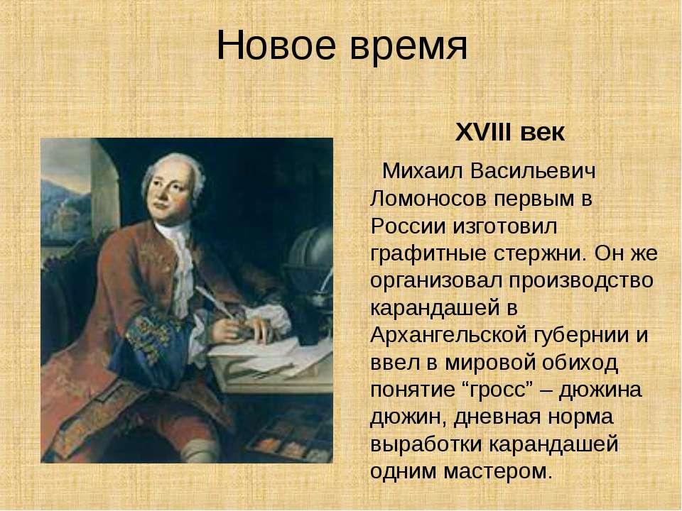 Новое время XVIII век Михаил Васильевич Ломоносов первым в России изготовил г...