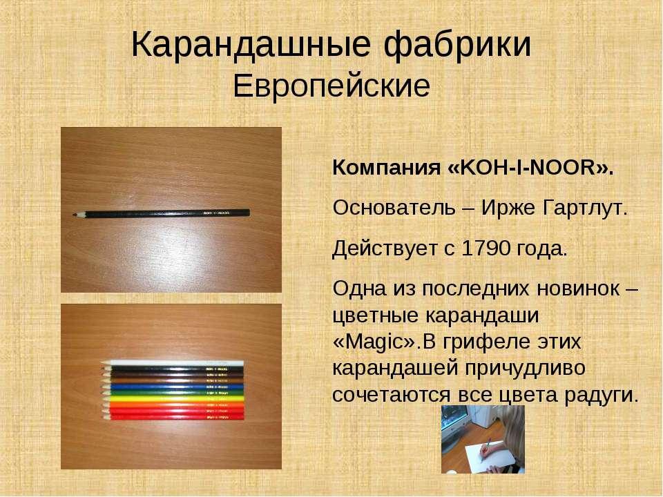 Карандашные фабрики Европейские Компания «KOH-I-NOOR». Основатель – Ирже Гарт...