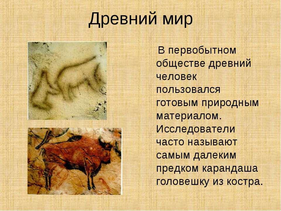 Древний мир В первобытном обществе древний человек пользовался готовым природ...