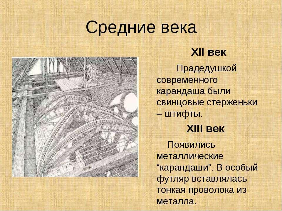 Средние века XII век Прадедушкой современного карандаша были свинцовые стерже...