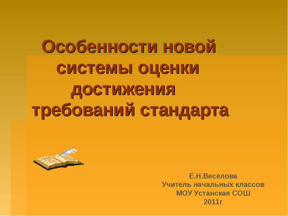 Особенности новой системы оценки достижения требований стандарта Е.Н.Веселова...
