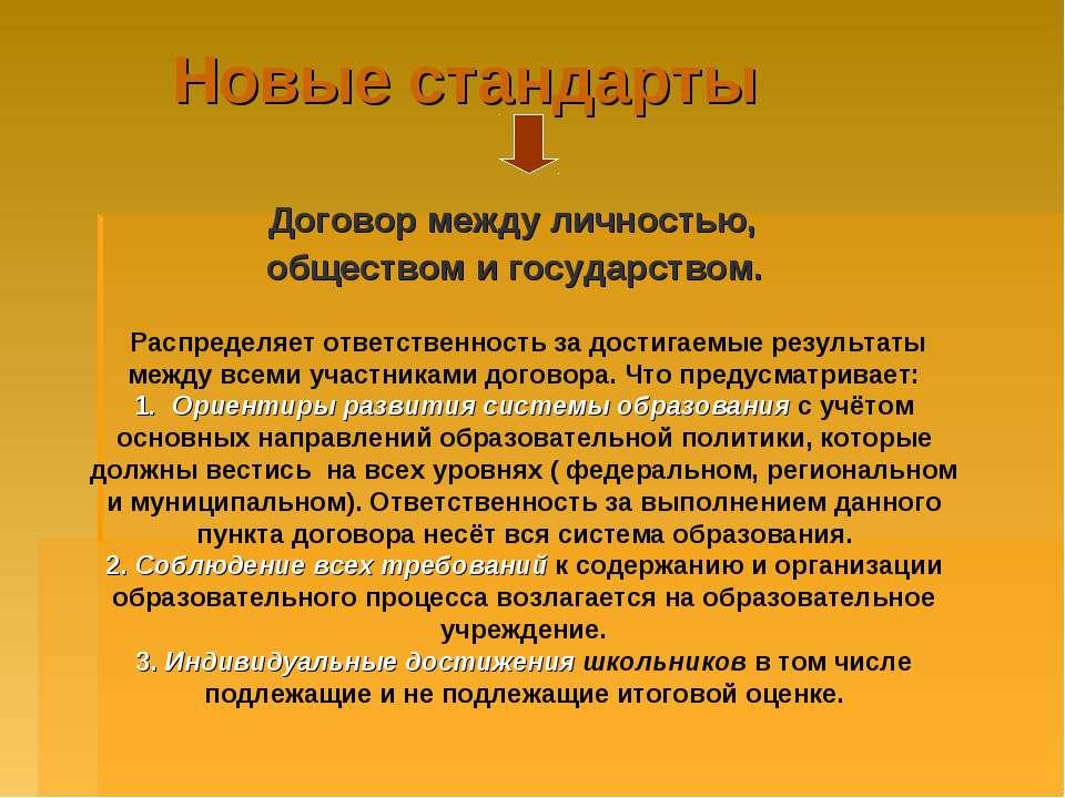 Новые стандарты Договор между личностью, обществом и государством. Распределя...