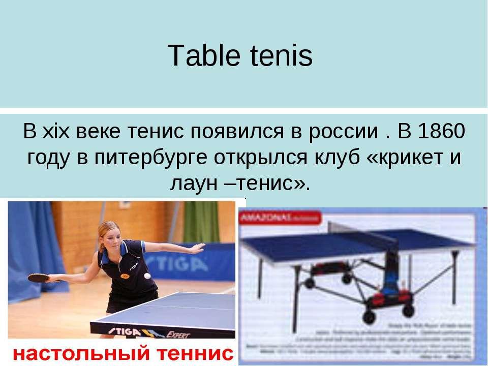 Table tenis В xix веке тенис появился в россии . В 1860 году в питербурге отк...