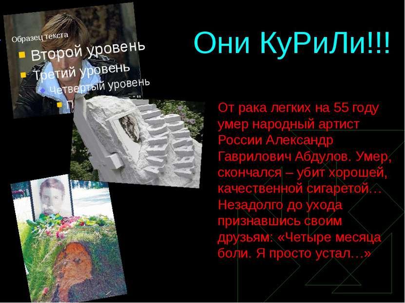 Они КуРиЛи!!! Отрака легких на55году умер народный артист России Александр...