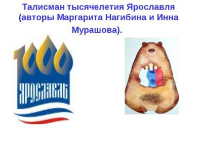 Талисман тысячелетия Ярославля (авторы Маргарита Нагибина и Инна Мурашова).