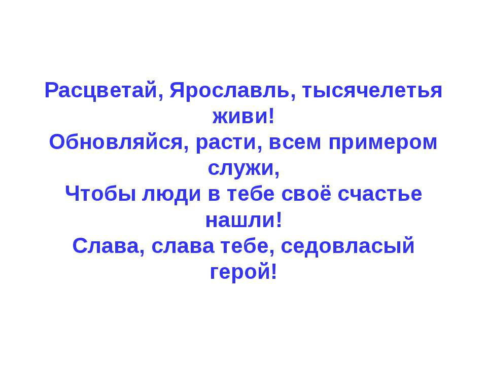 Расцветай, Ярославль, тысячелетья живи! Обновляйся, расти, всем примером служ...