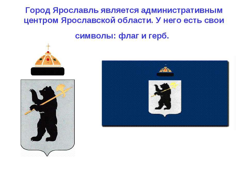 Город Ярославль является административным центром Ярославской области. У него...