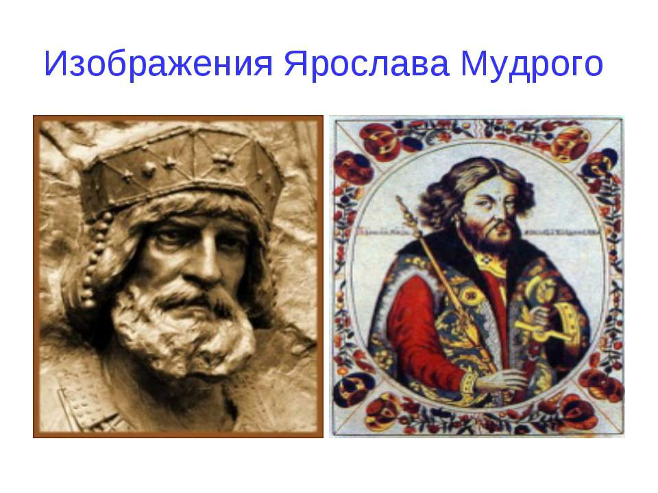 Изображения Ярослава Мудрого