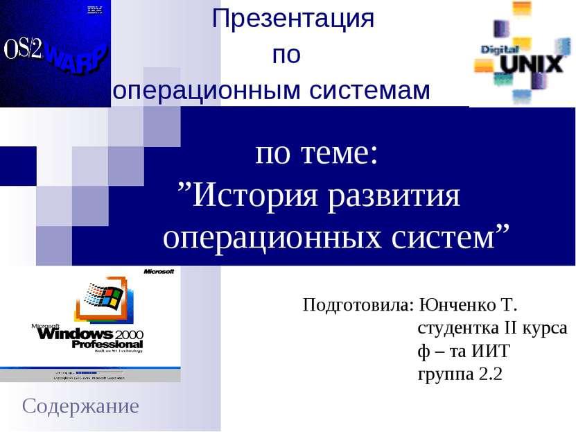 """Презентация по операционным системам по теме: """"История развития операционных ..."""