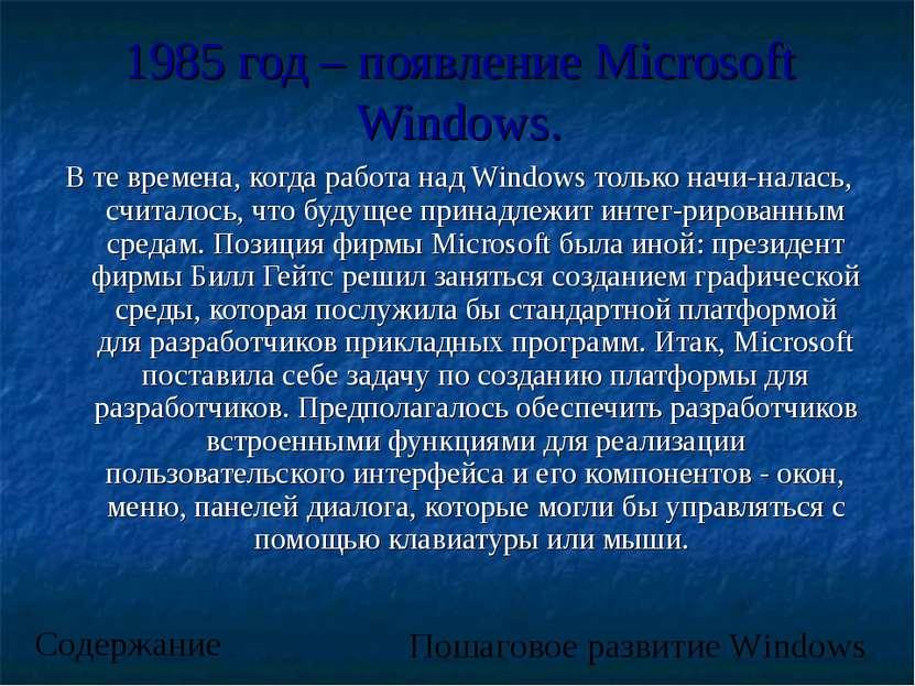 1985 год – появление Microsoft Windows. В те времена, когда работа над Window...