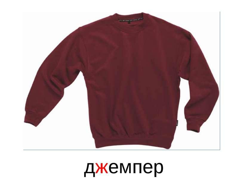 джемпер