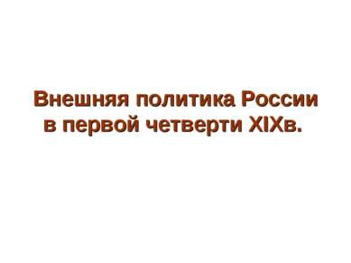 Внешняя политика России в первой четверти XIХв.