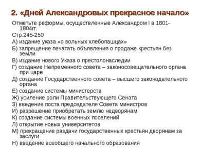 2. «Дней Александровых прекрасное начало» Отметьте реформы, осуществленные Ал...