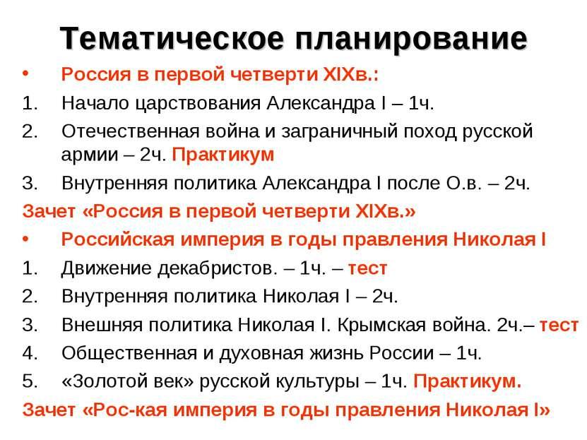 Тематическое планирование Россия в первой четверти XIXв.: Начало царствования...