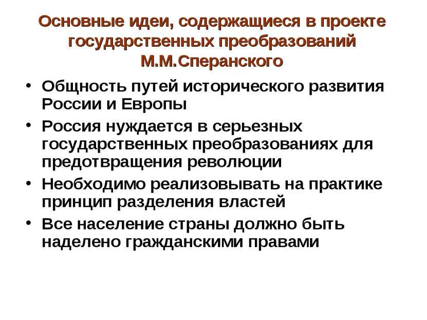 Основные идеи, содержащиеся в проекте государственных преобразований М.М.Спер...