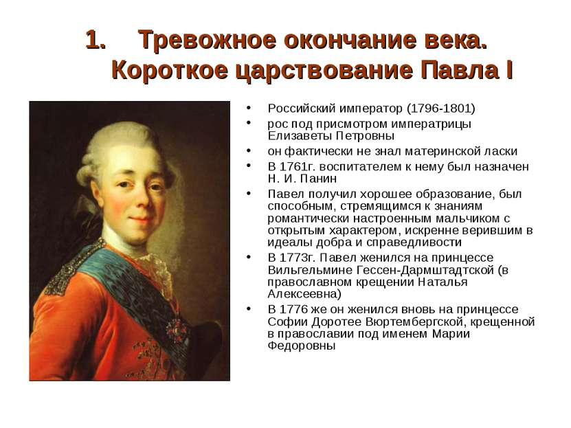 Тревожное окончание века. Короткое царствование Павла I Российский император ...
