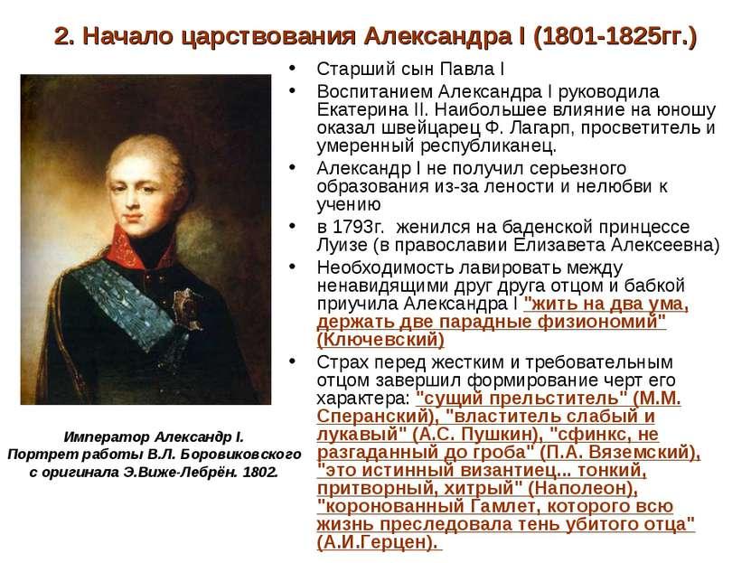 2. Начало царствования Александра I (1801-1825гг.) Старший сын Павла I Воспит...