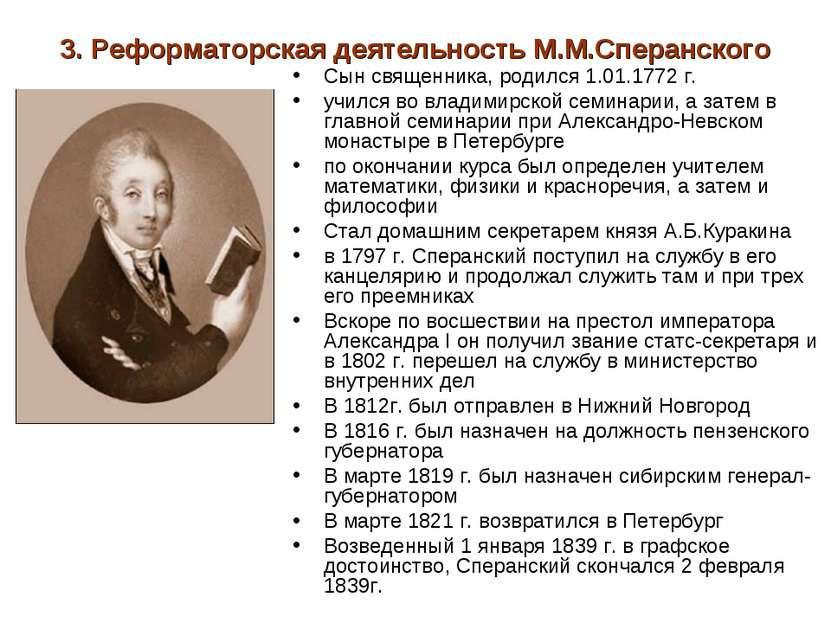 3. Реформаторская деятельность М.М.Сперанского Сын священника, родился 1.01.1...