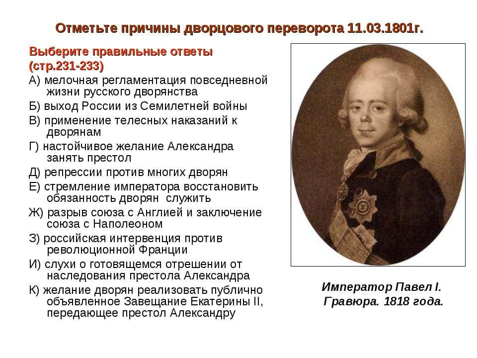 Отметьте причины дворцового переворота 11.03.1801г. Выберите правильные ответ...