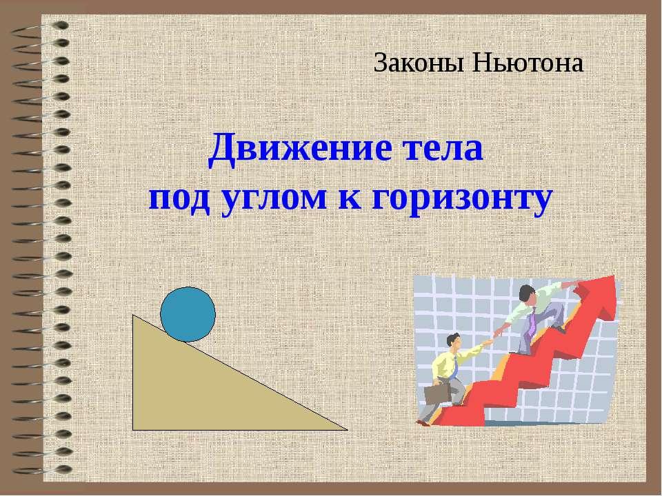 Движение тела под углом к горизонту Законы Ньютона Как вставить эмблему предп...