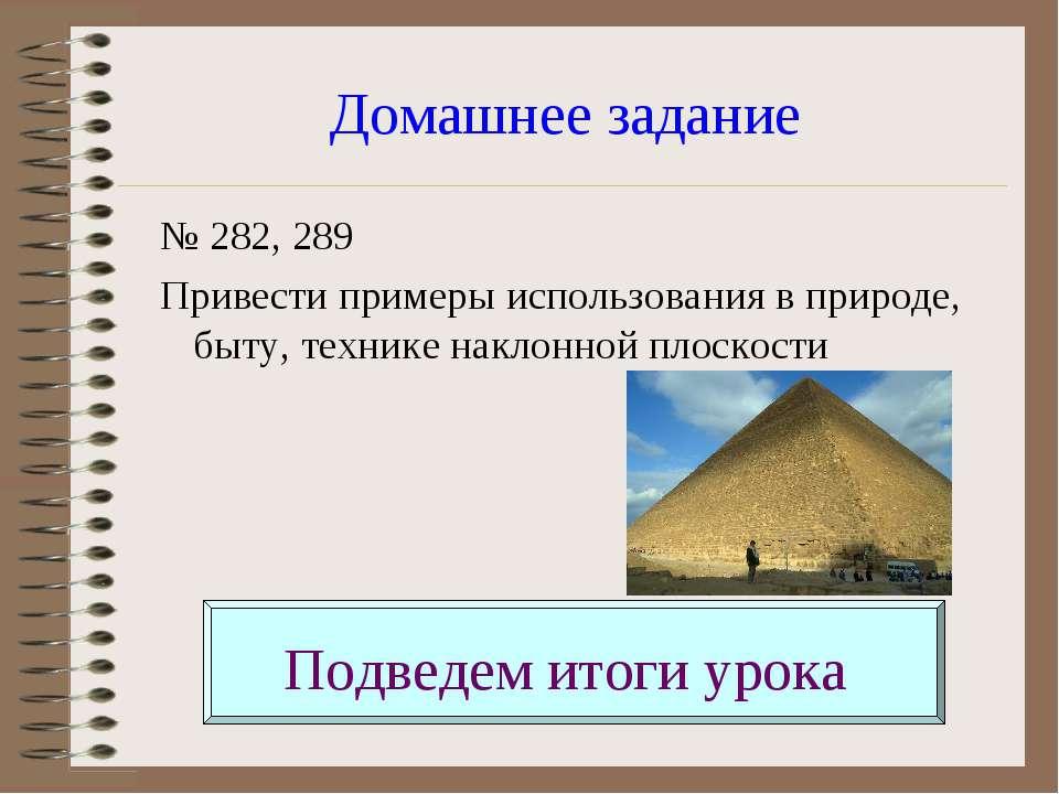 Домашнее задание № 282, 289 Привести примеры использования в природе, быту, т...