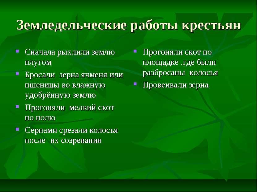 Земледельческие работы крестьян Сначала рыхлили землю плугом Бросали зерна яч...