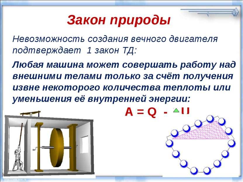Закон природы Невозможность создания вечного двигателя подтверждает 1 закон Т...