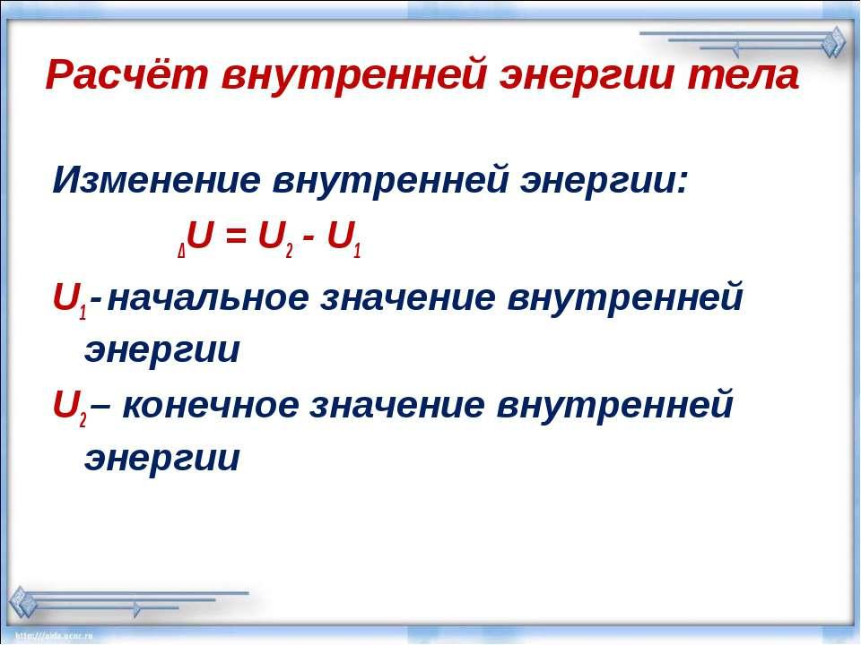 Расчёт внутренней энергии тела Изменение внутренней энергии: ΔU = U2 - U1 U1 ...