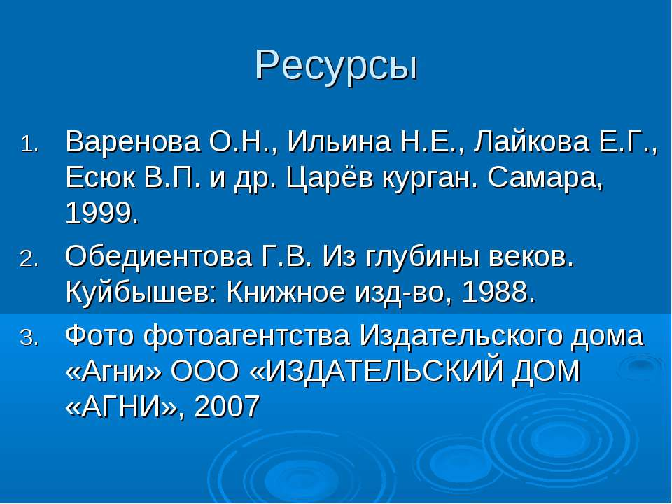 Ресурсы Варенова О.Н., Ильина Н.Е., Лайкова Е.Г., Есюк В.П. и др. Царёв курга...