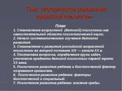 Тема: «Историческое становление возрастной психологии» План 1. Становление во...