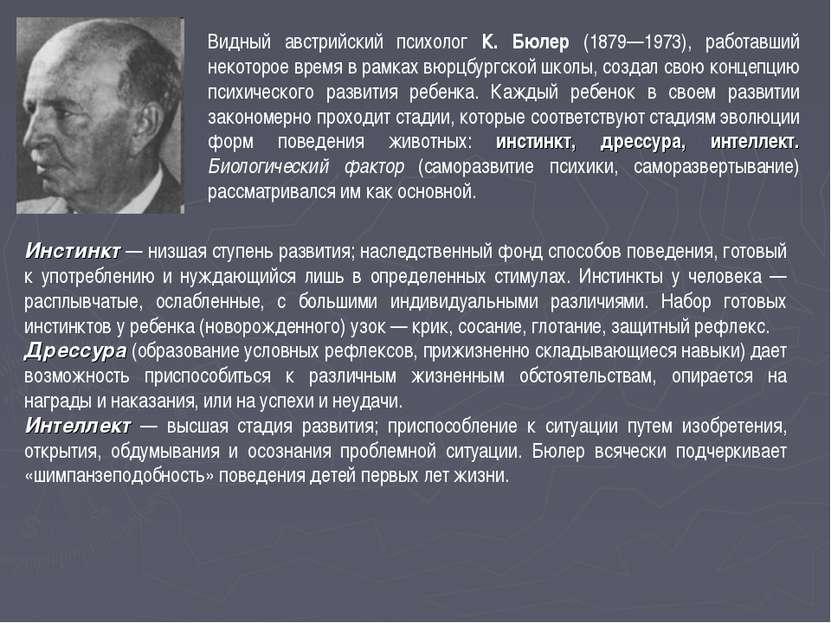 Видный австрийский психолог К. Бюлер (1879—1973), работавший некоторое время ...