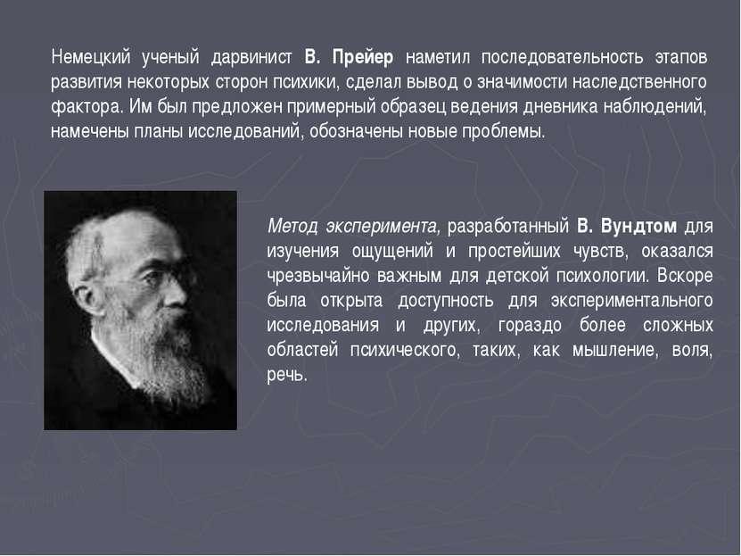 Немецкий ученый дарвинист В. Прейер наметил последовательность этапов развити...
