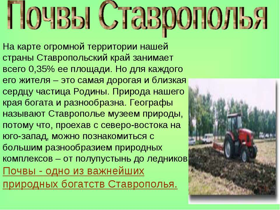 На карте огромной территории нашей страны Ставропольский край занимает всего ...