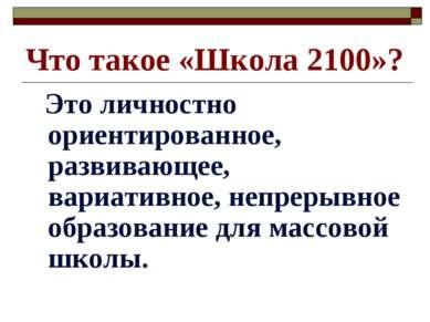 Что такое «Школа 2100»? Это личностно ориентированное, развивающее, вариативн...