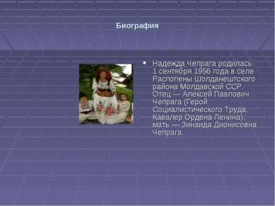 Биография Надежда Чепрага родилась 1 сентября 1956 года в селе Распопены Шолд...