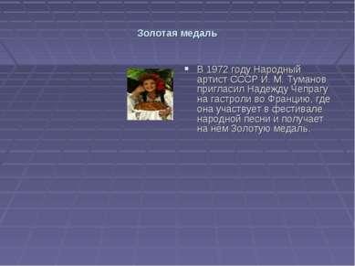 Золотая медаль В 1972 году Народный артист СССР И. М. Туманов пригласил Надеж...