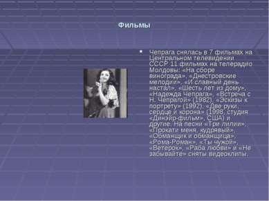 Фильмы Чепрага снялась в 7 фильмах на Центральном телевидении СССР 11 фильмах...