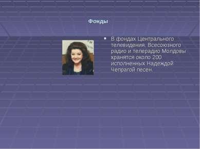 Фонды В фондах Центрального телевидения, Всесоюзного радио и телерадио Молдов...