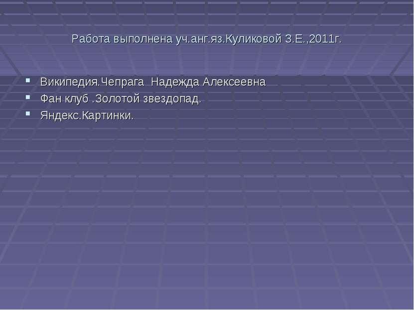 Работа выполнена уч.анг.яз.Куликовой З.Е.,2011г. Википедия.Чепрага Надежда Ал...
