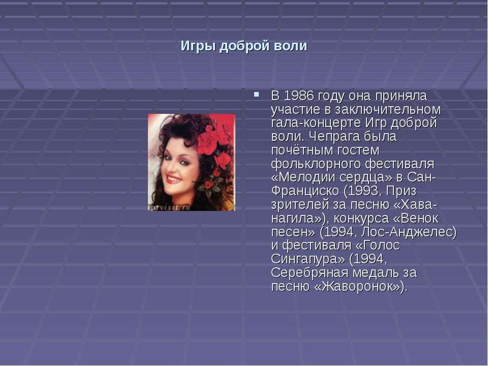 Игры доброй воли В 1986 году она приняла участие в заключительном гала-концер...