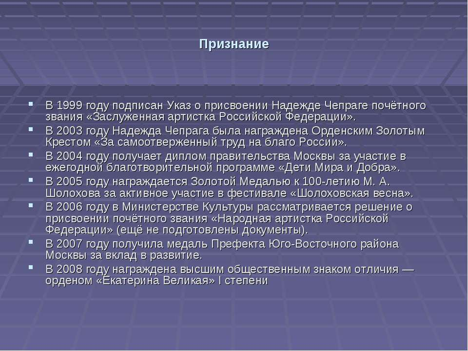 Признание В 1999 году подписан Указ о присвоении Надежде Чепраге почётного зв...