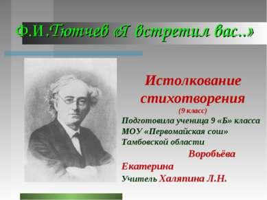 Ф.И.Тютчев «Я встретил вас..» Истолкование стихотворения (9 класс) Подготовил...