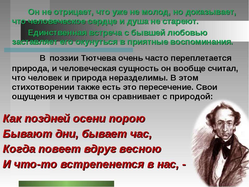Он не отрицает, что уже не молод, но доказывает, что человеческое сердце и ду...
