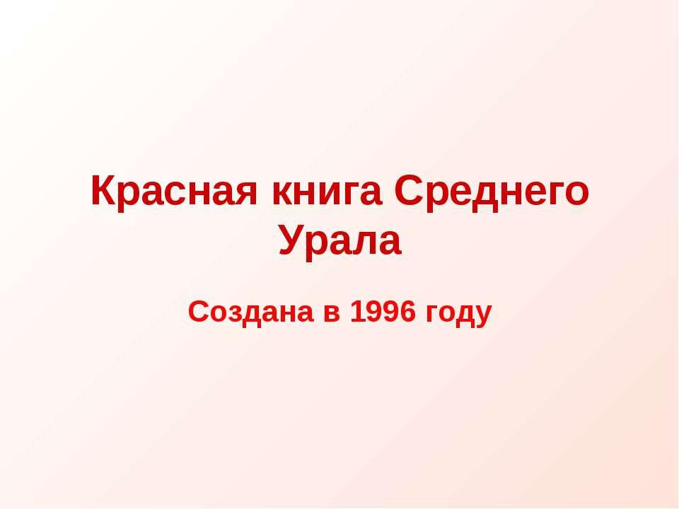 Красная книга Среднего Урала Создана в 1996 году